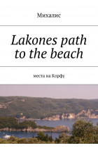 Lakones path to the beach. Места на Корфу