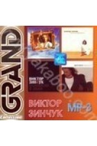 Купити - Музика - Виктор Зинчук. Grand Collection (mp3)