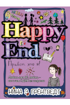 Купити - Електронні книжки - Привет! Это я… Happy End