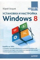 Купити - Книжки - Установка и настройка Windows 8 на 100%