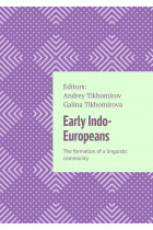 Купити - Електронні книжки - Early Indo-Europeans. The formation of a linguistic community