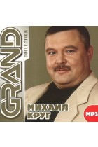 Купити - Музика - Михаил Круг: Grand Collection. Часть 1 (mp3)