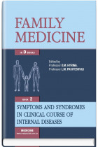 Купити - Книжки - Family medicine: in 3 books: Book 2. Symptoms and syndromes in clinical course of internal diseases
