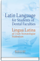 Купити - Книжки - Latin Language for Students of Dental Faculties = Lingua Latina ad Usum Stomatologiae Studentium