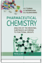 Купити - Книжки - Pharmaceutical Chemistry. Analysis of the Medicinal Substances according to Functional Groups