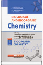 Купити - Книжки - Biological and Bioorganic Chemistry. In 2 books. Book 1. Bioorganic Chemistry