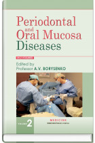 Купити - Книжки - Periodontal and Oral Mucosa Diseases. In 2 volumes. Volume 2