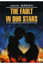 Виноваты звезды / The Fault in our Stars