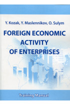 Купити - Книжки - Foreign economic activity of enterprises. Training Manual