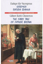 Купити - Книжки - Казочка патера Брауна / The Fairy Tale of Father Brown