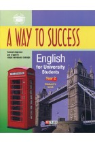 Купити - Книжки - A Way to Success-2. English for University Students ( +CD)