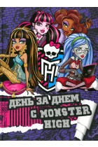 Купити - Книжки - Monster High. День за днем с Monster High. Только факты
