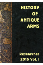 Купити - Книжки - History of Antique Arms. Researches 2016. Vol. I