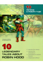 Купити - Книжки - 10 Legendary Tales About Robin Hood / 10 легенд о Робин Гуде