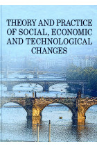 Купити - Книжки - Theory and practice of social, economic and technological changes