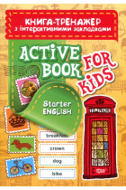 Купити - Книжки - Aktive book fo kids. Starter English