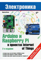 Купити - Книжки - Arduino и Raspberry Pi в проектах Internet of Things