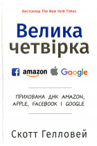 Купити - Книжки - Велика четвірка. Прихована ДНК Amazon, Apple, Facebook і Google