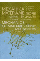 Купити - Книжки - Mechanics of materials. Theory and Problems. Textbook