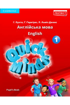 Купити - Книжки - Quick Minds 1 Pupil's Book PB. Ukrainian edition