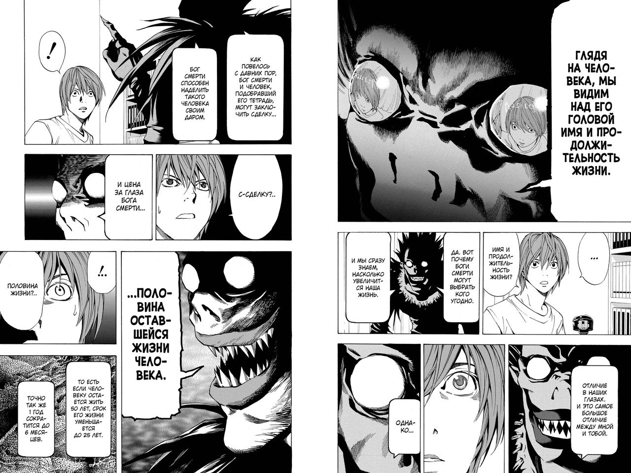 Death Note Another Note Epub